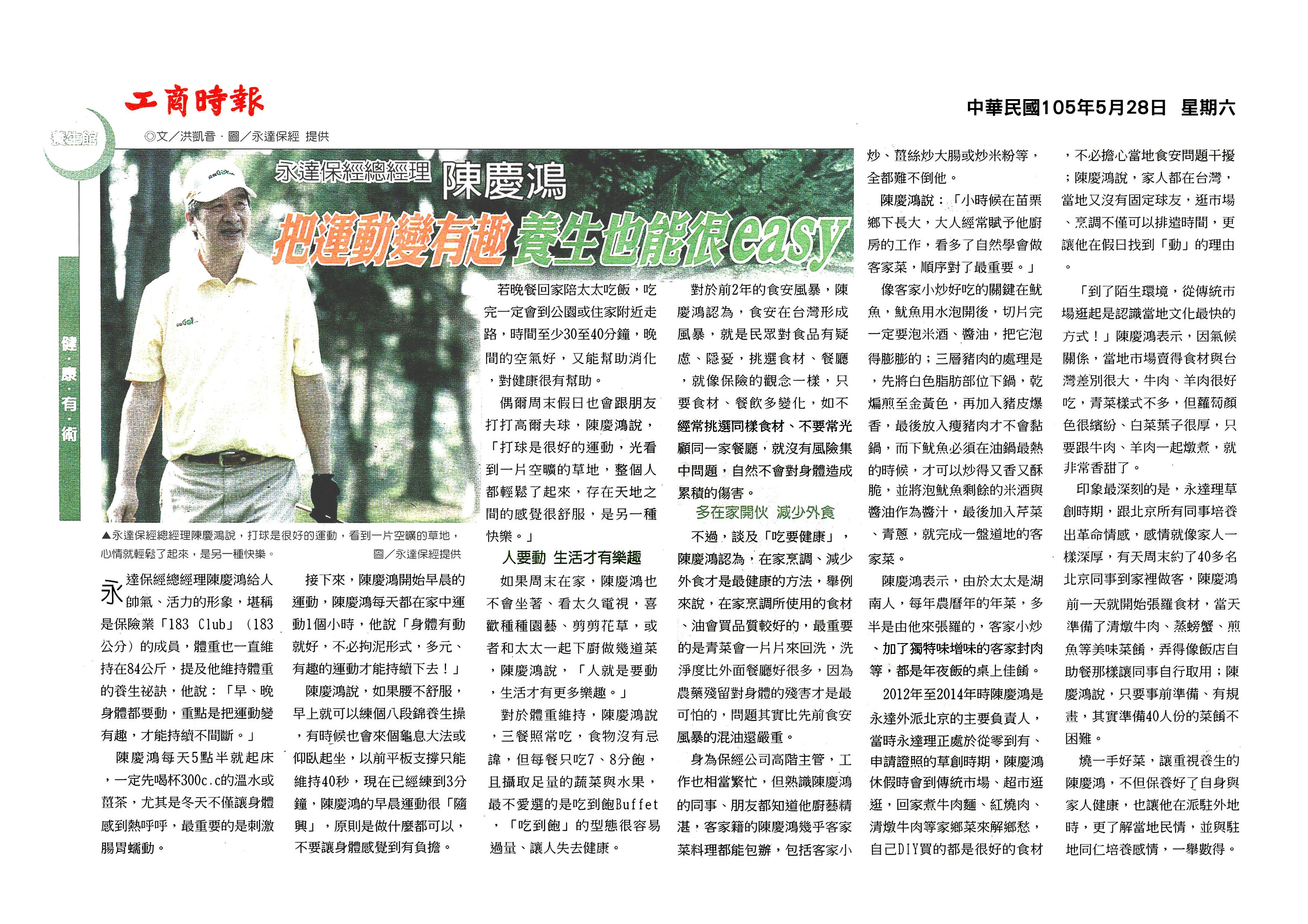 永達保經總經理陳慶鴻 把運動變有趣 養生也能很easy報導圖檔