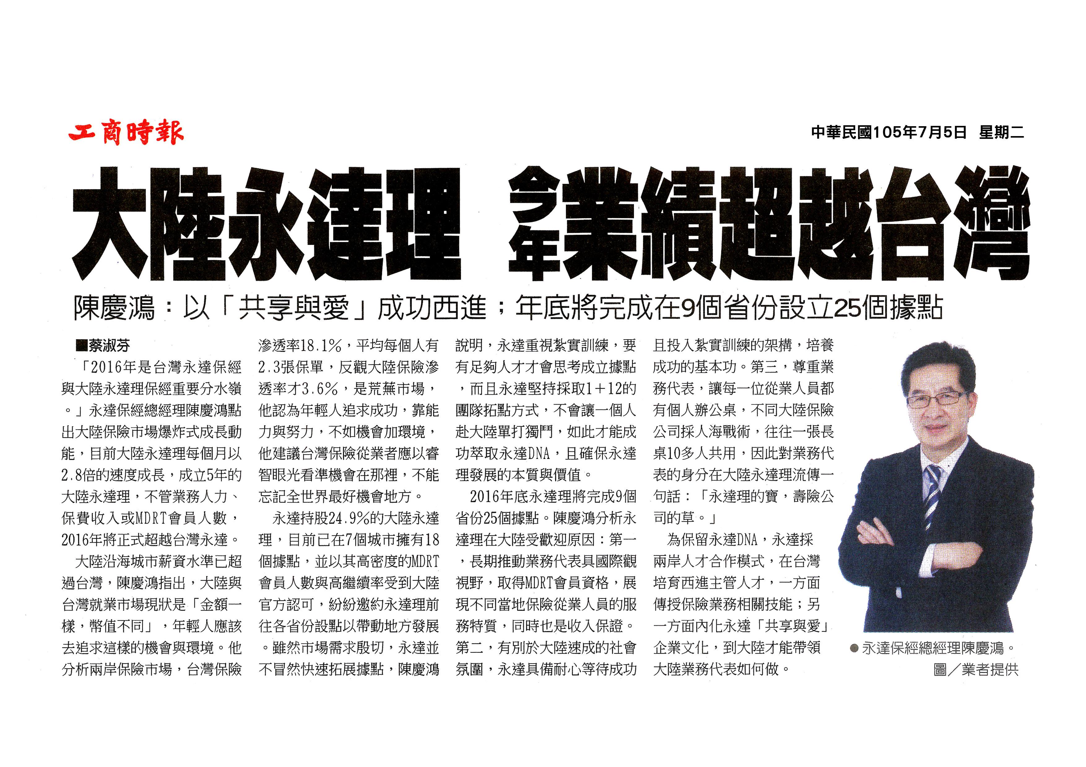 大陸永達理今年業績超越台灣 報導圖檔