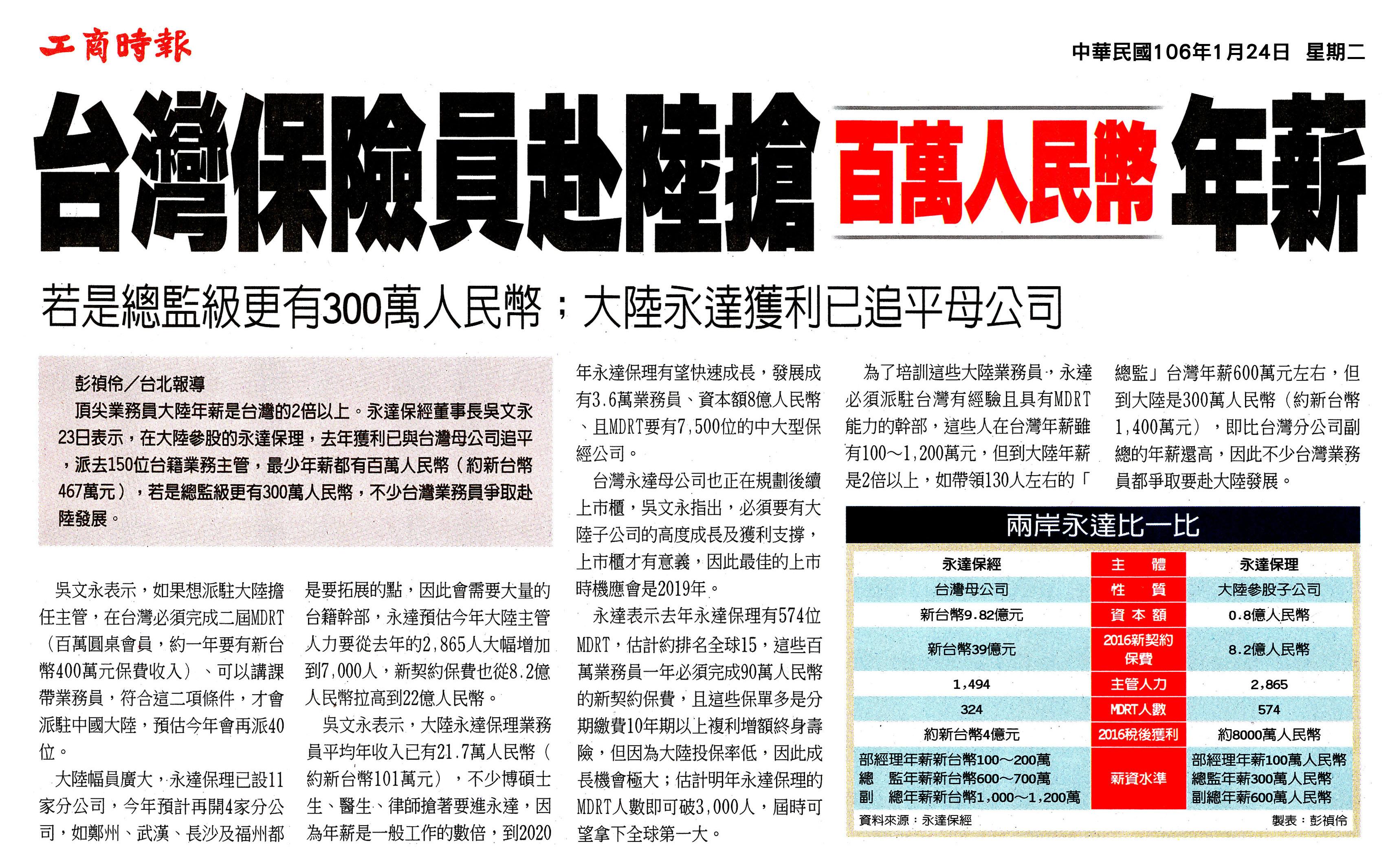 台灣保險員赴陸搶百萬人民幣年薪