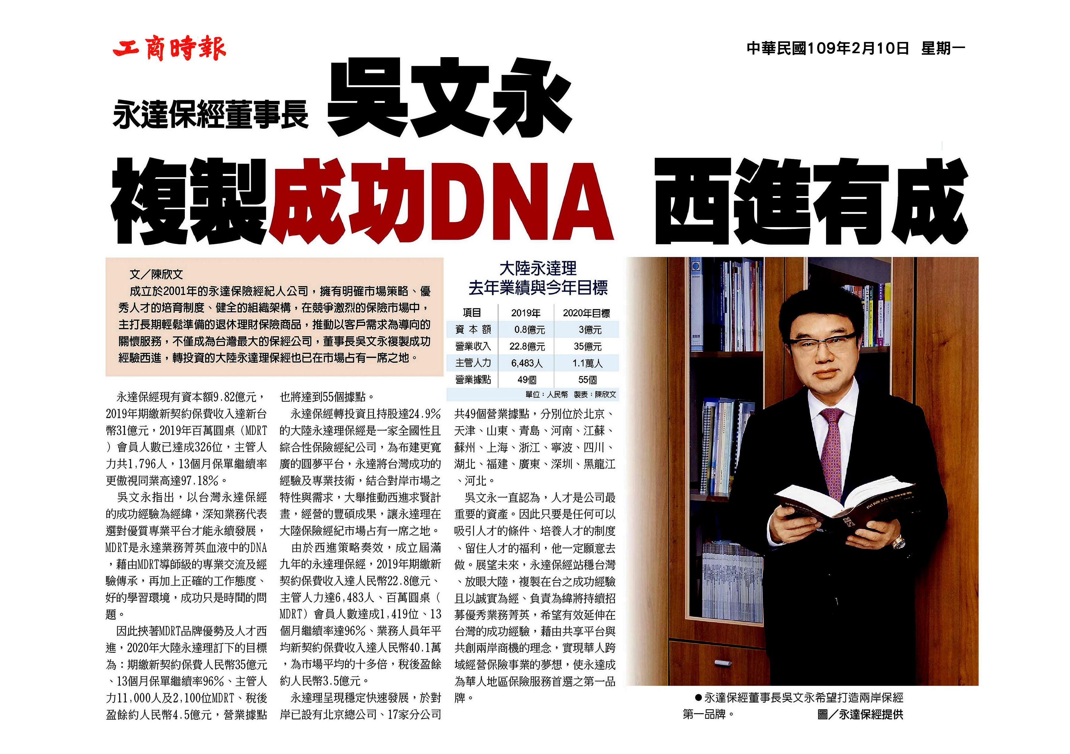 永達保經董事長吳文永 複製成功DNA 西進有成 報導圖檔