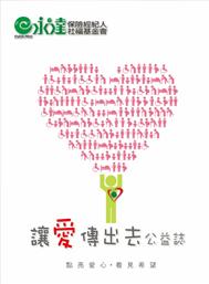 2009年公益誌