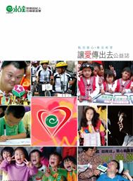 2011年公益誌