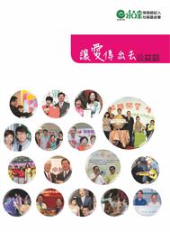 2014年公益誌