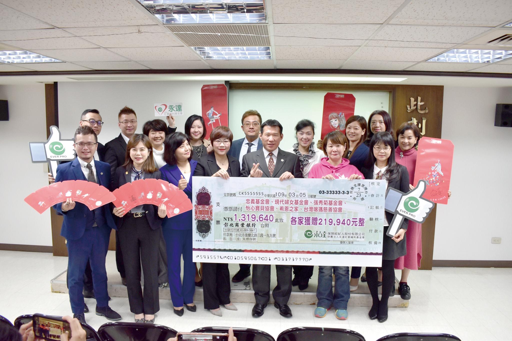 永達紅包愛中部捐贈儀式,由余松坤業務協理(首排右3)代表捐出。