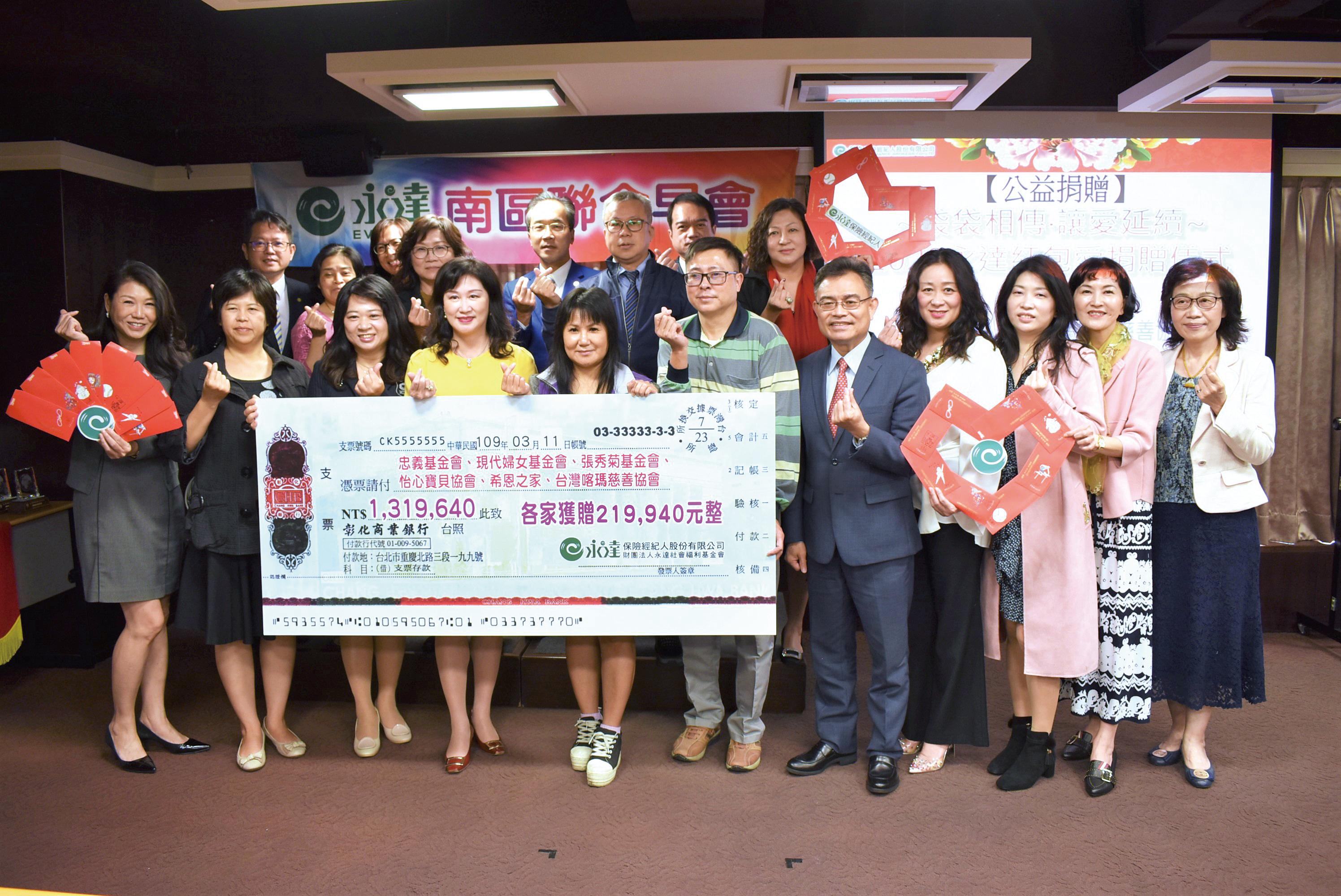 永達紅包愛南部捐贈儀式,由李世傑業務副總(首排右5)代表捐出。