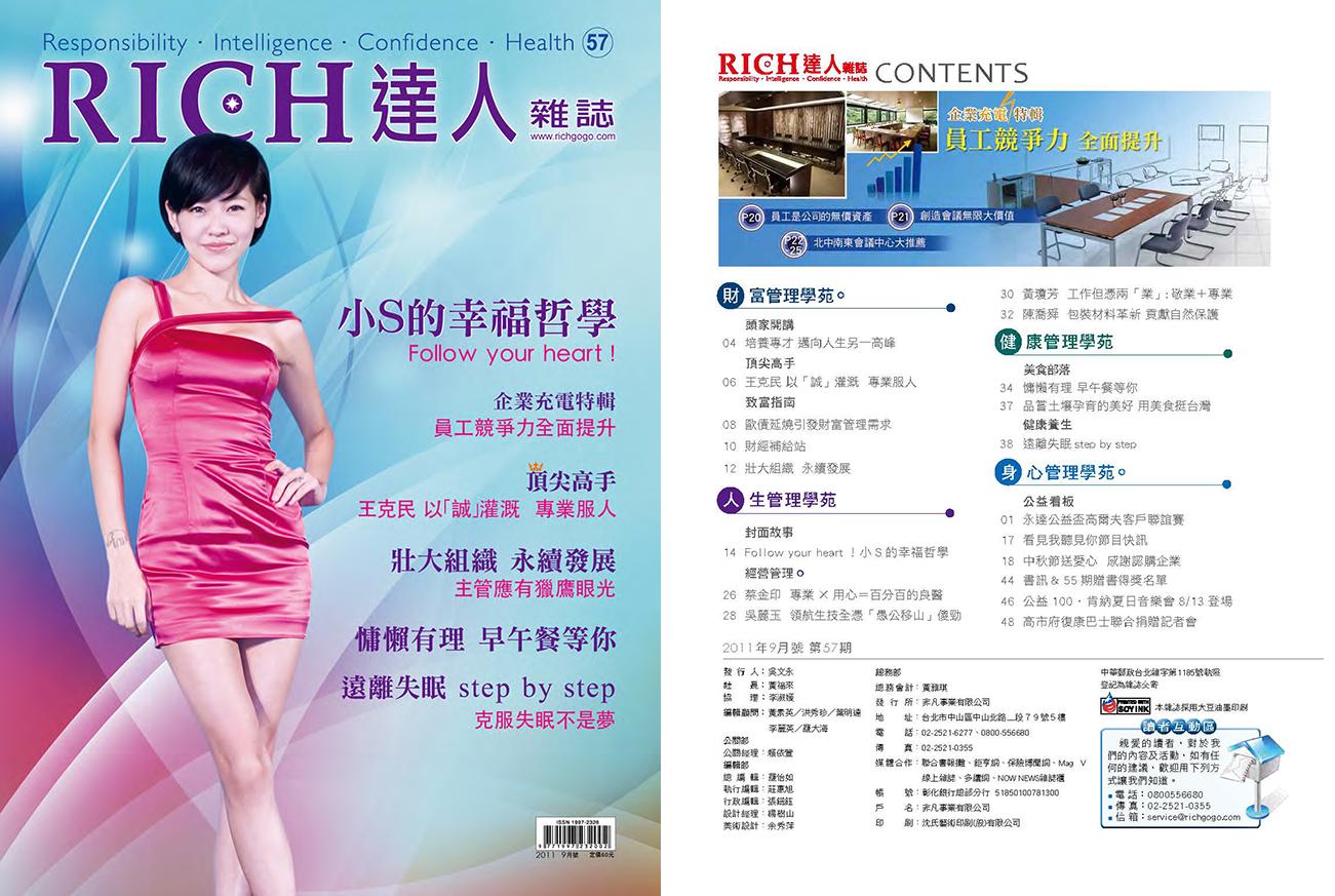 RICH達人雜誌第57期封面圖