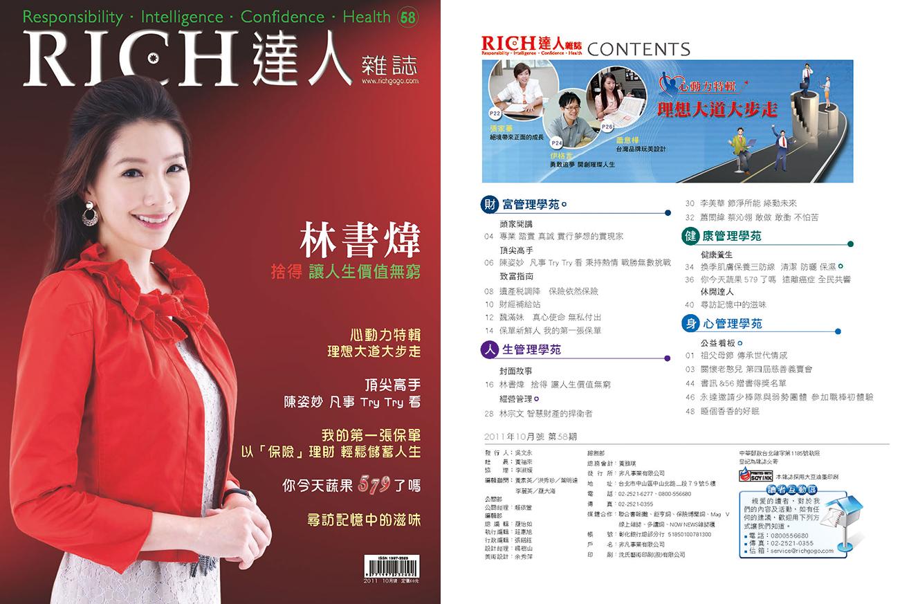 RICH達人雜誌第58期封面圖