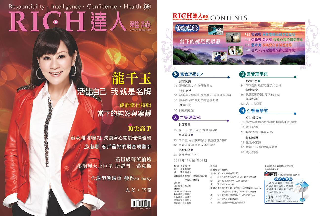 RICH達人雜誌第59期封面圖