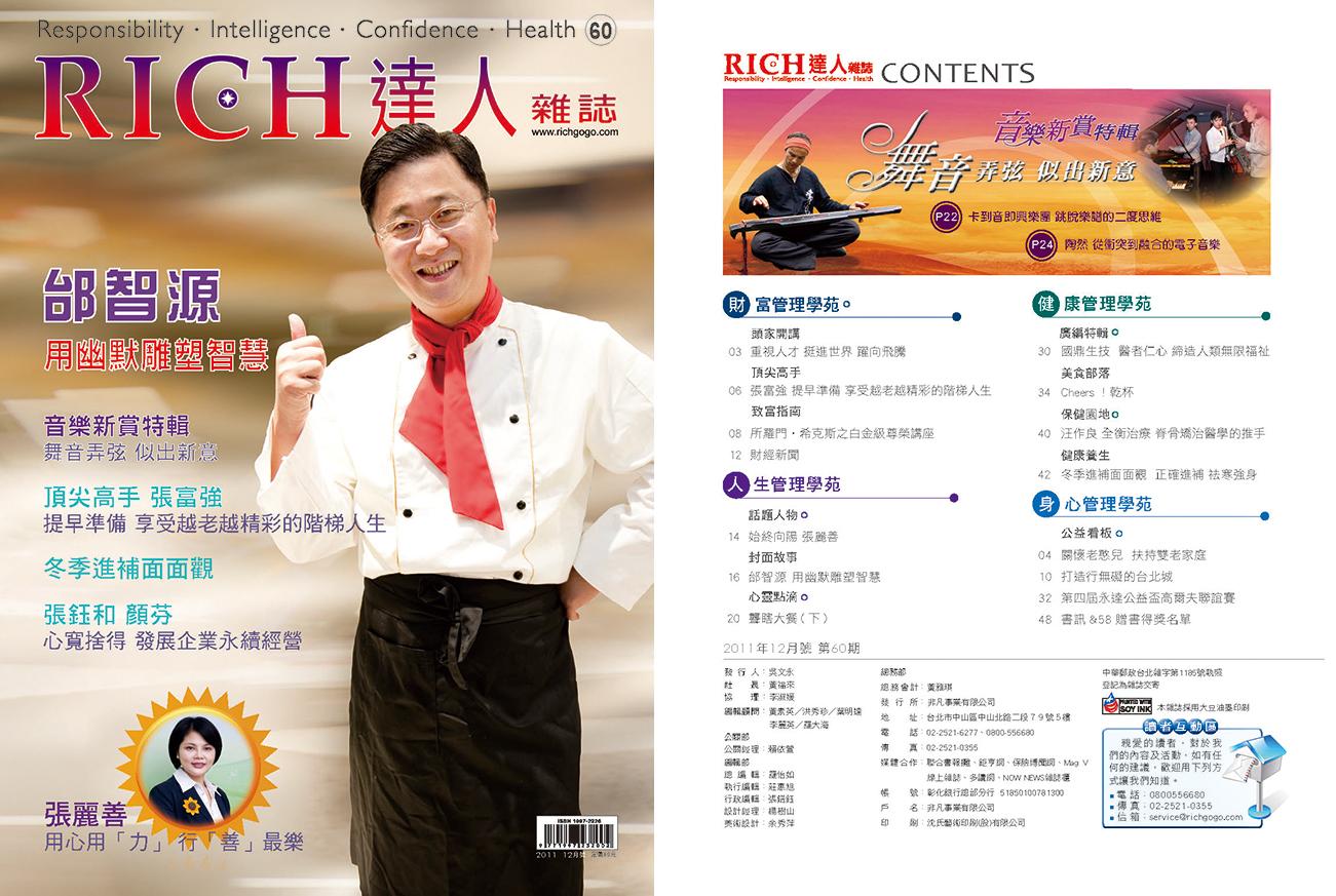 RICH達人雜誌第60期封面圖