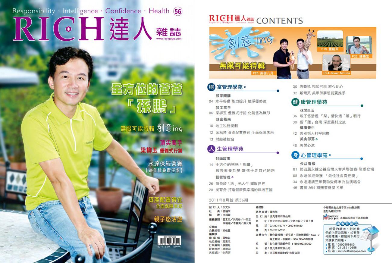 RICH達人雜誌第86期封面圖
