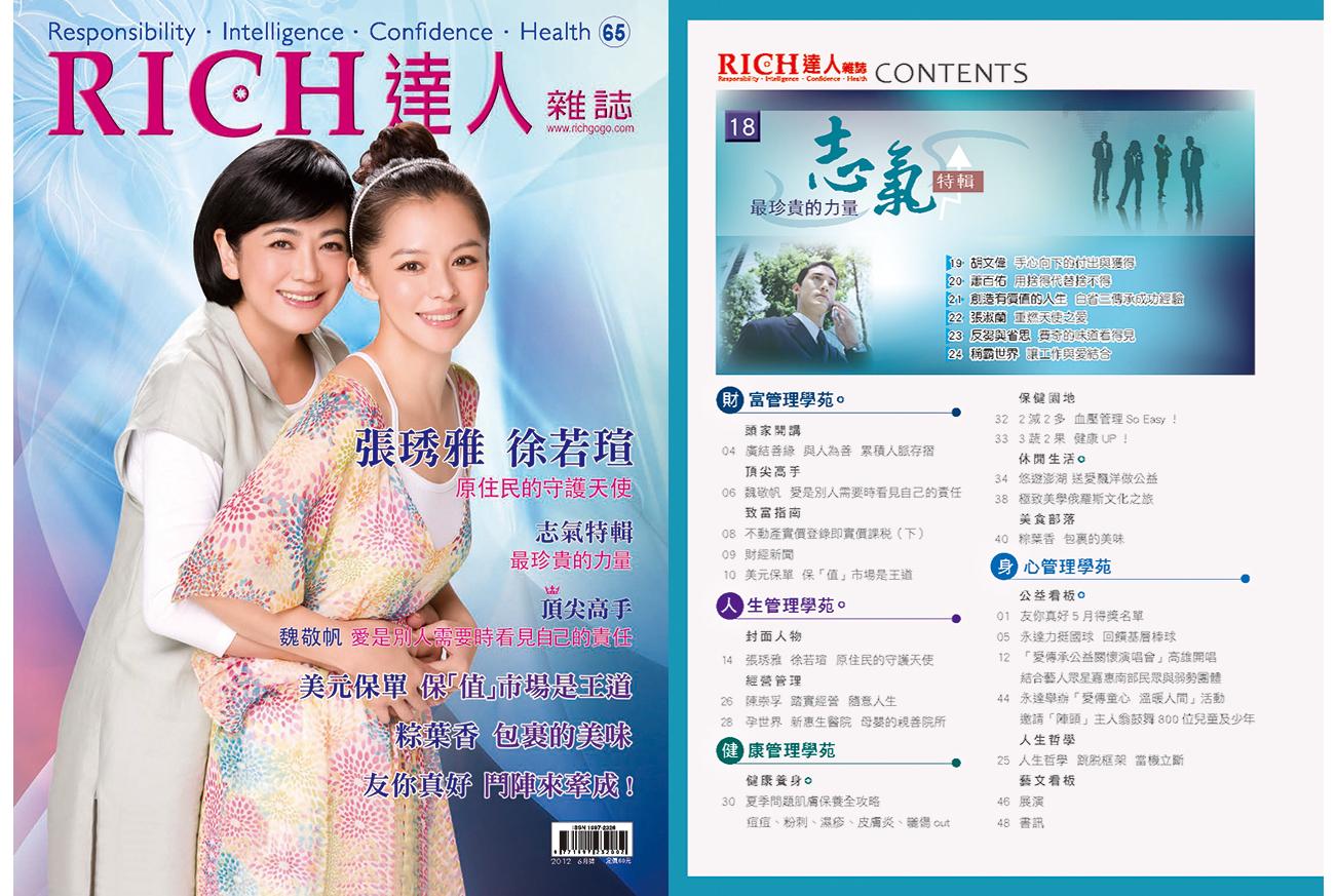 RICH達人雜誌第65期封面圖