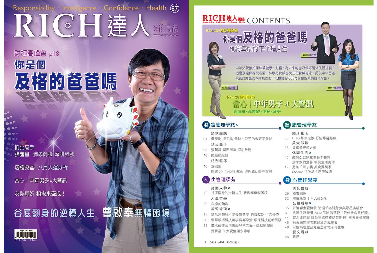 RICH達人雜誌第67期封面圖