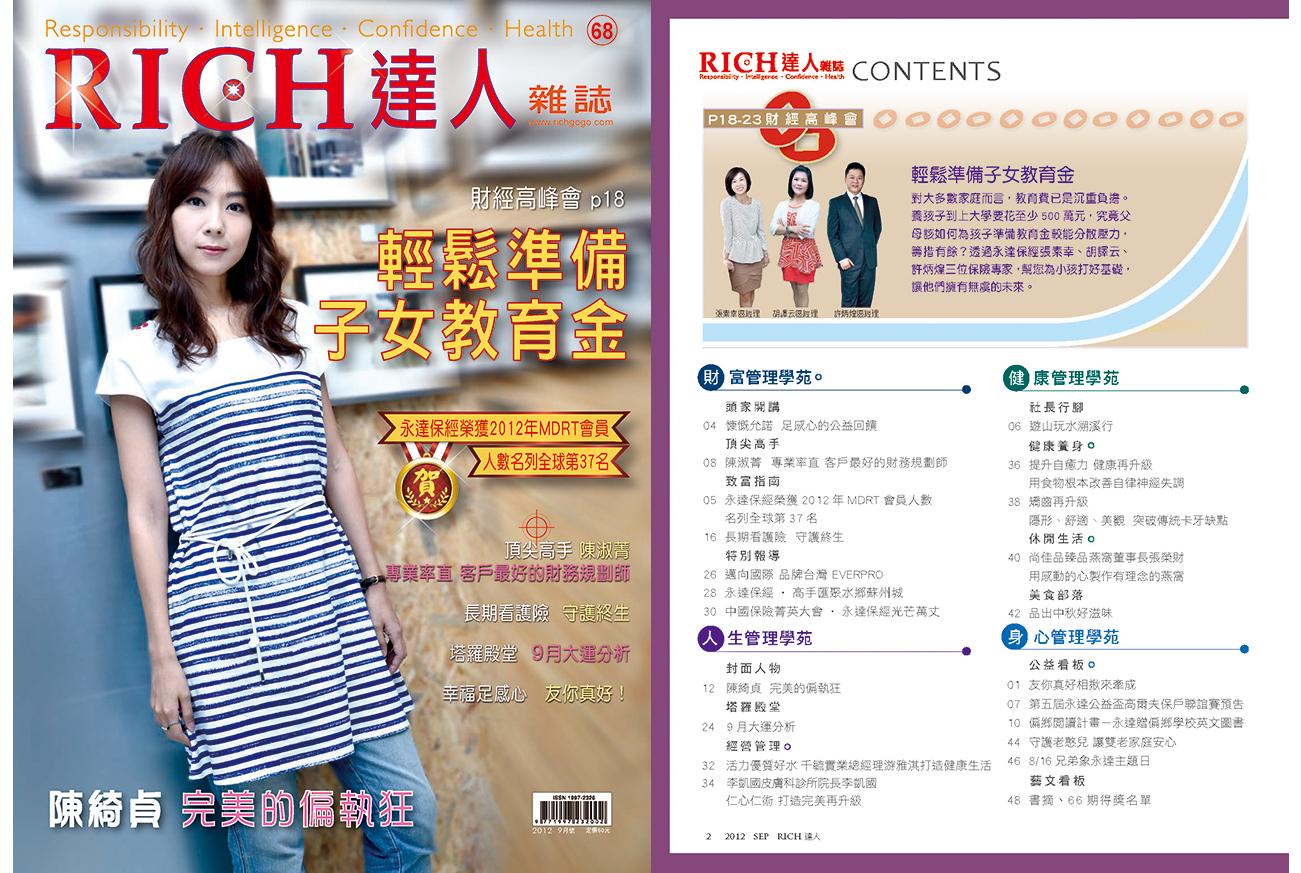 RICH達人雜誌第68期封面圖