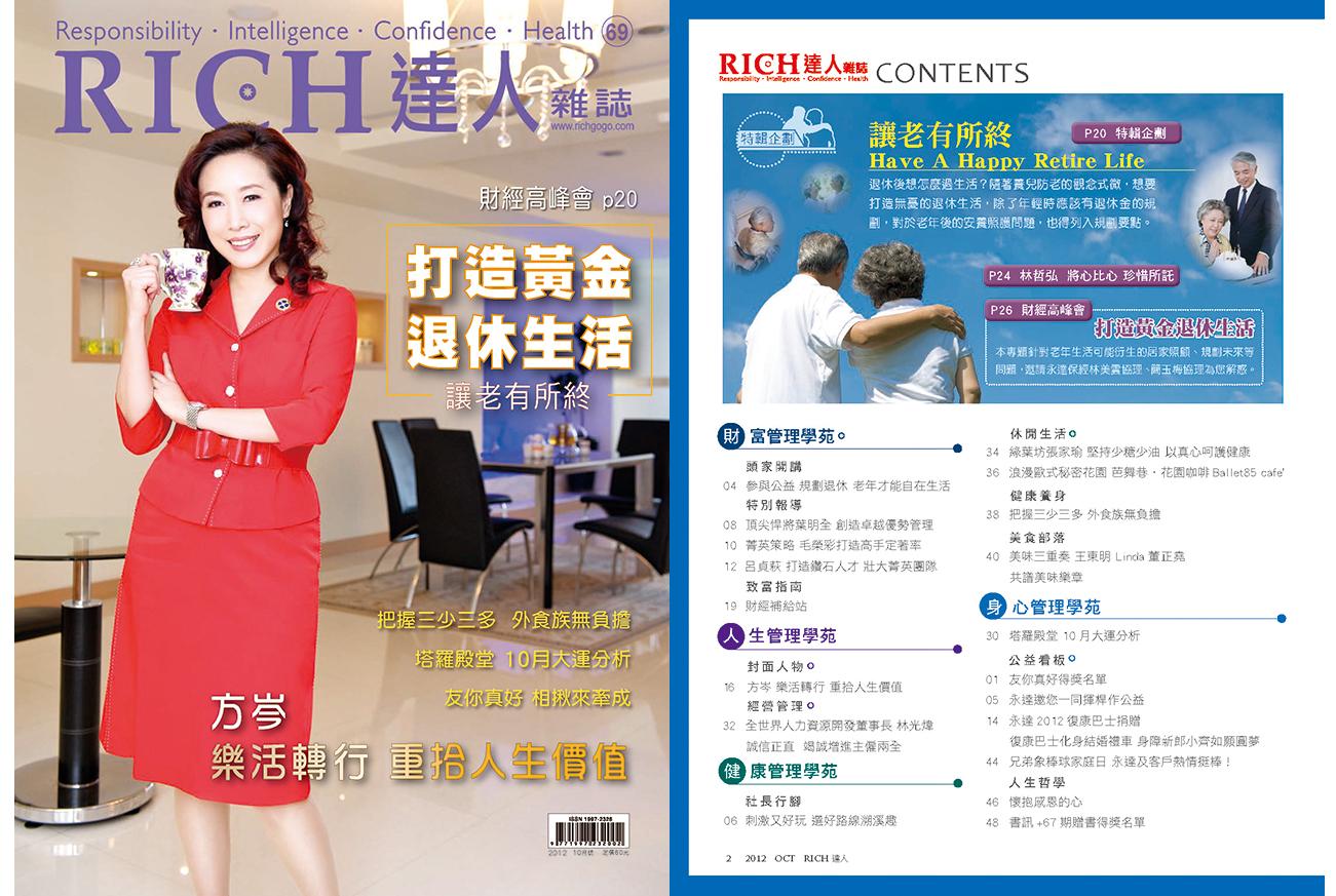 RICH達人雜誌第69期封面圖