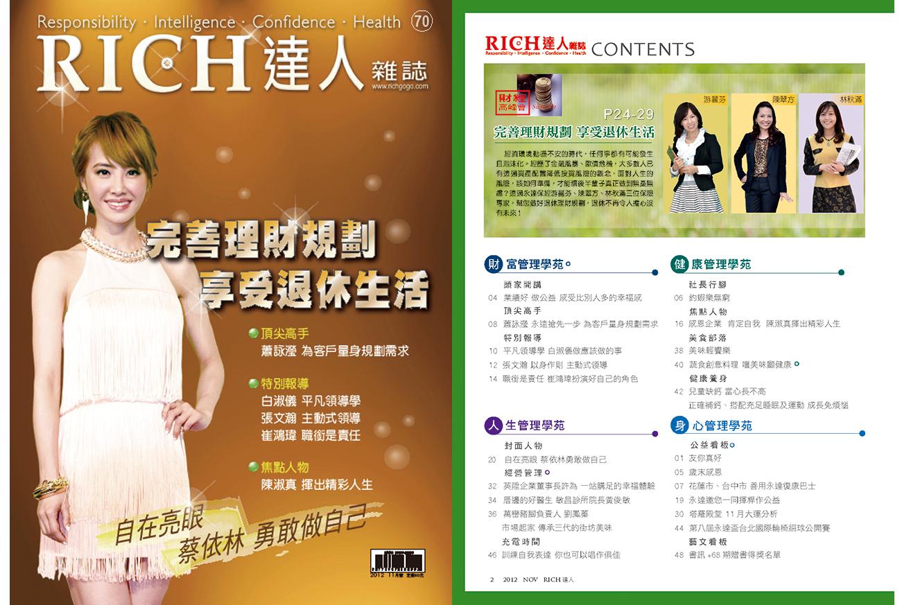 RICH達人雜誌第70期封面圖