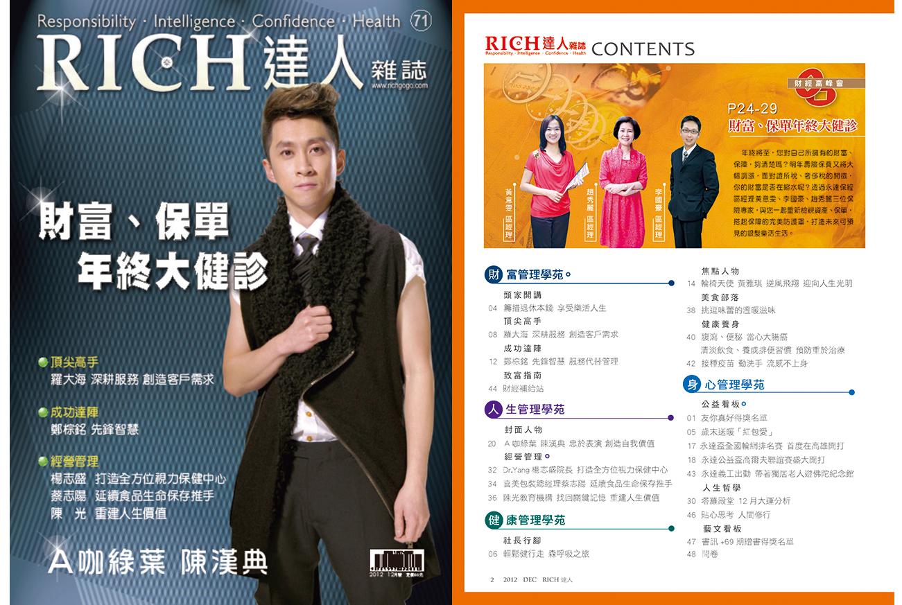 RICH達人雜誌第71期封面圖