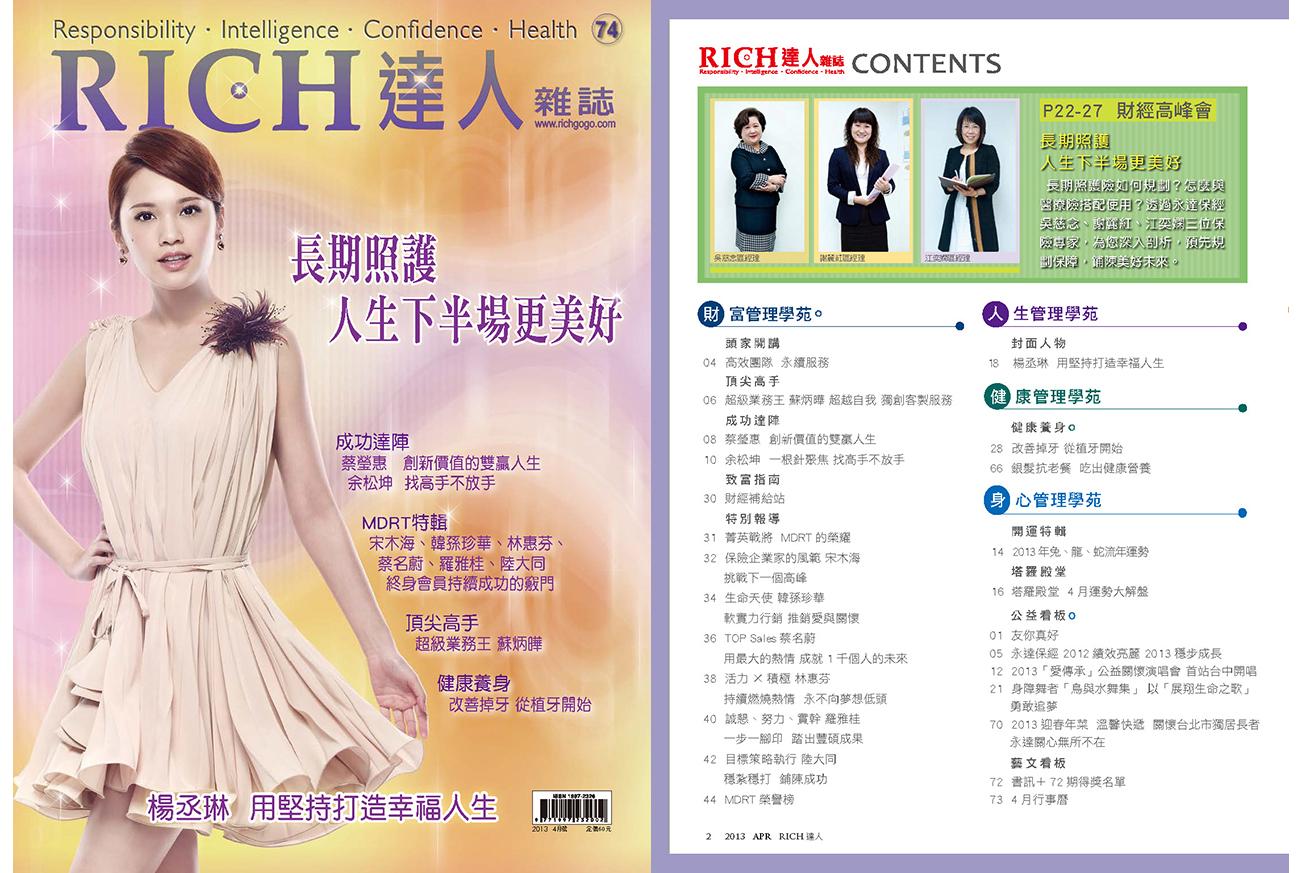 RICH達人雜誌第74期封面圖