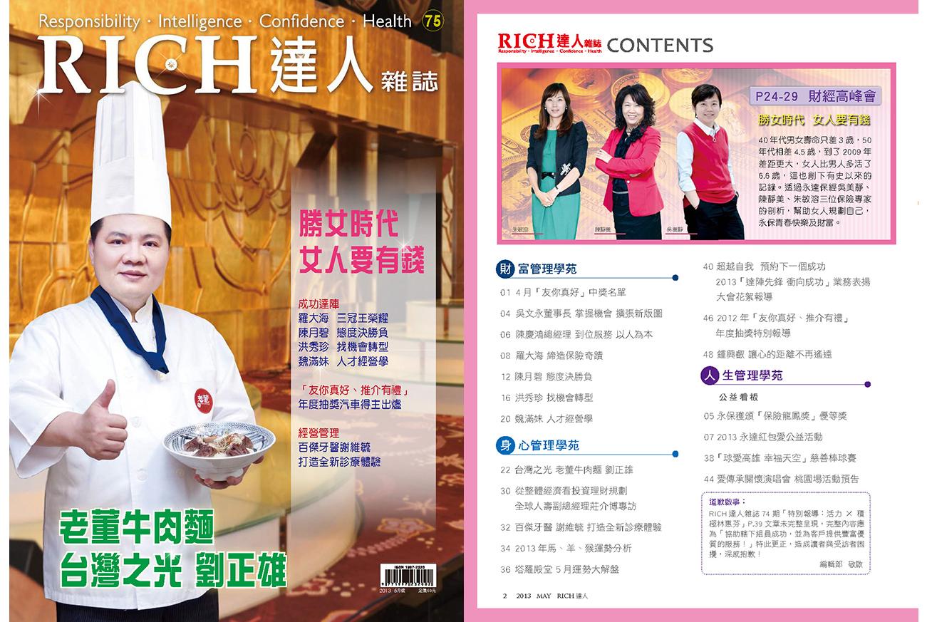 RICH達人雜誌第75期封面圖