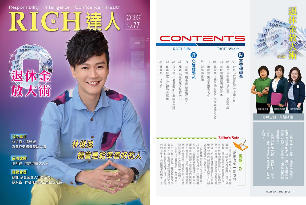 RICH達人雜誌第77期封面圖