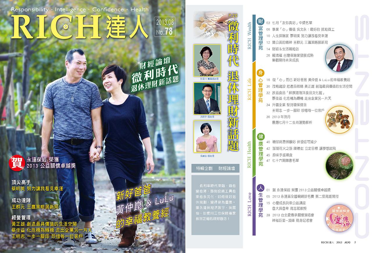 RICH達人雜誌第78期封面圖