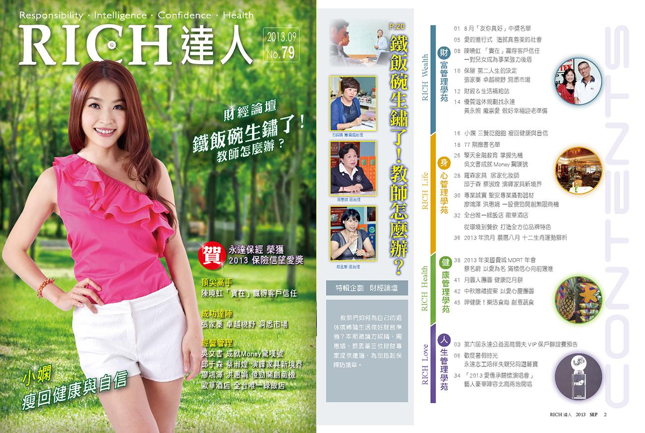 RICH達人雜誌第79期封面圖