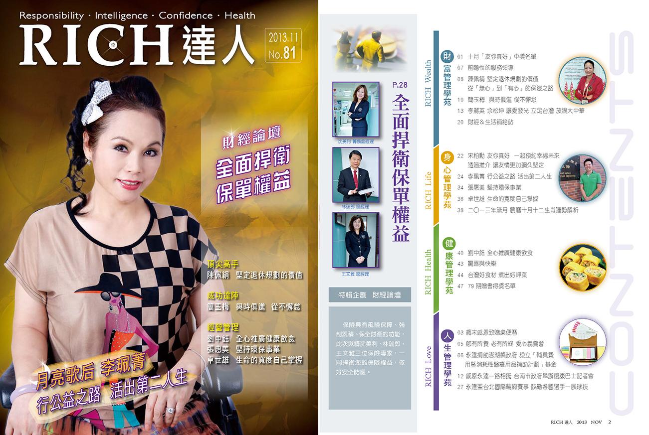 RICH達人雜誌第81期封面圖