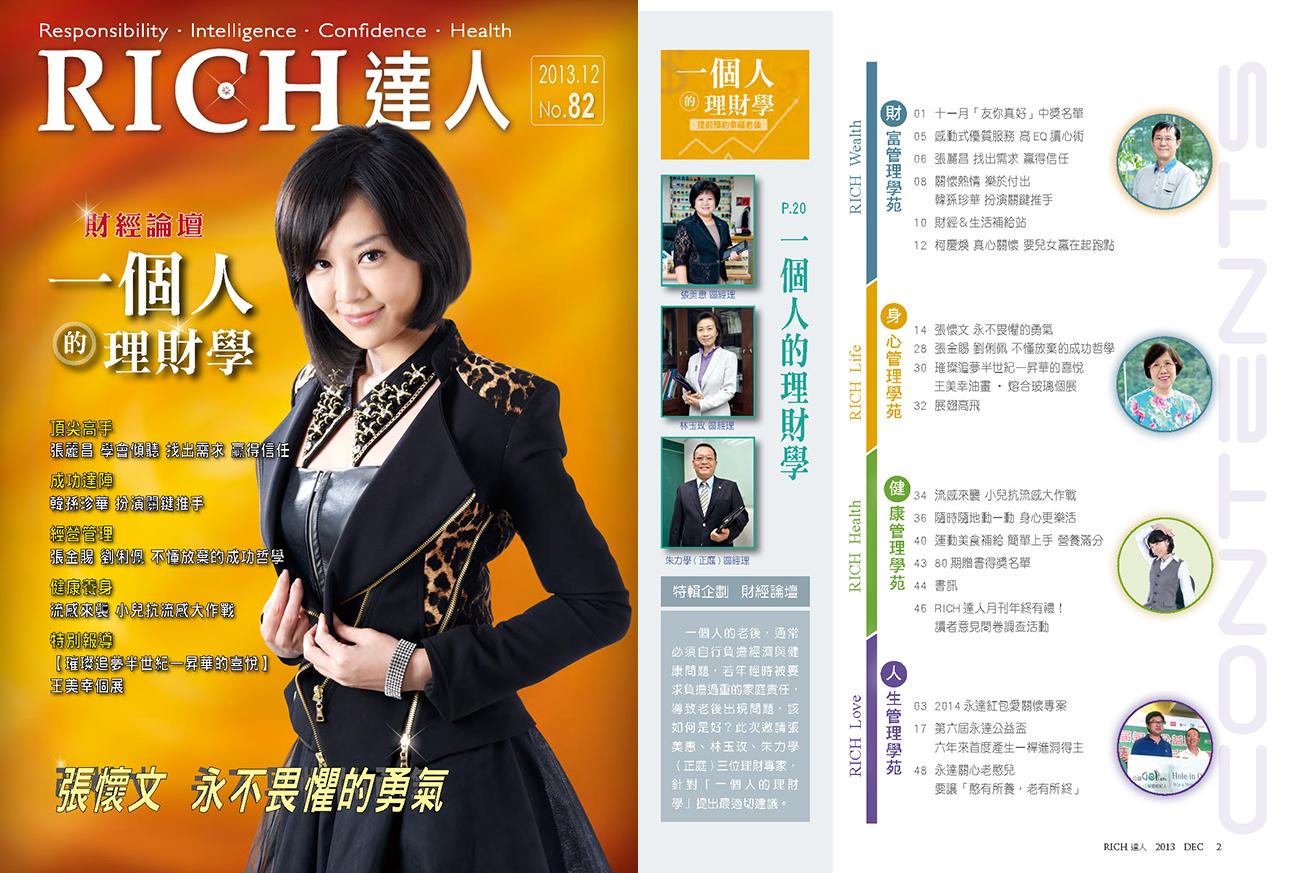 RICH達人雜誌第82期封面圖