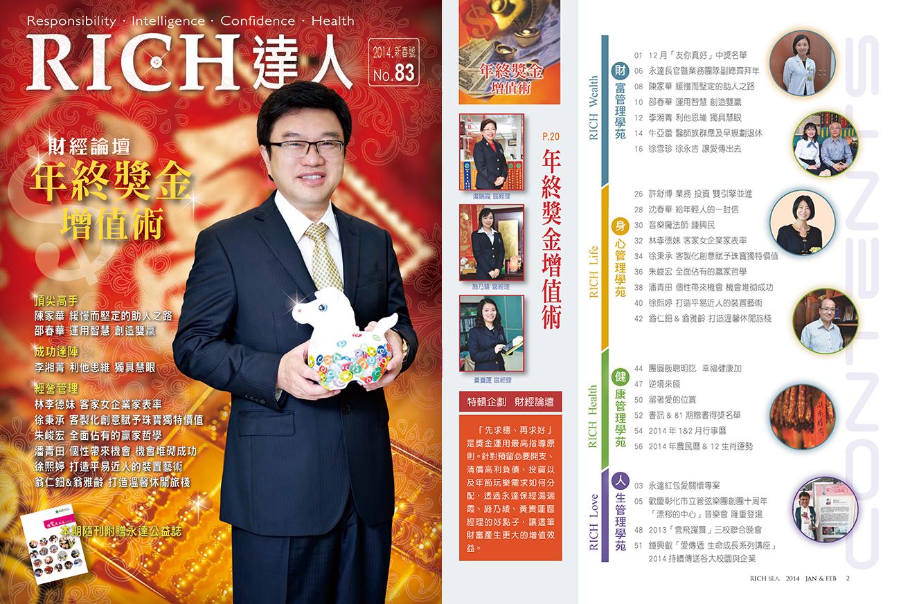RICH達人雜誌第83期封面圖