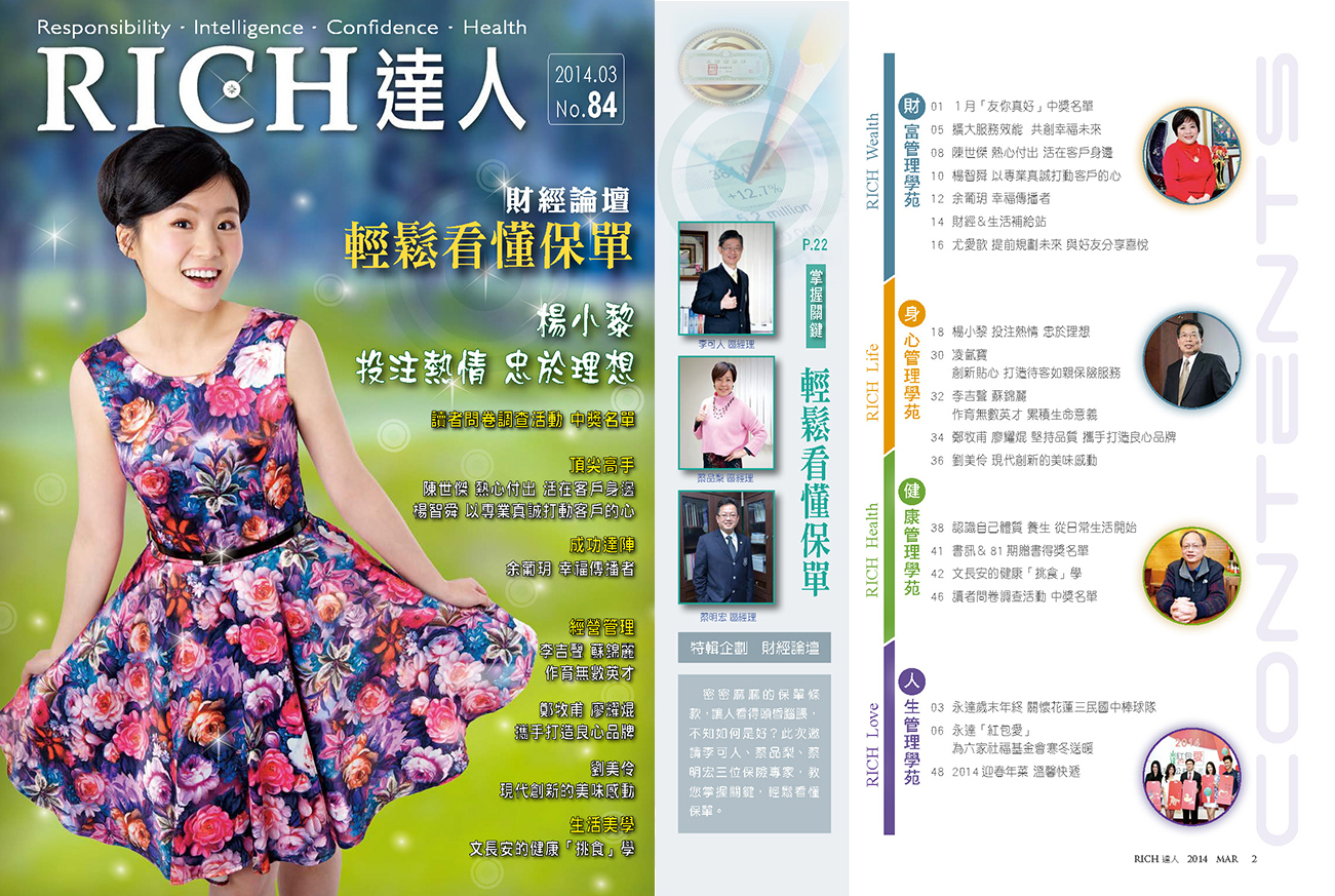 RICH達人雜誌第84期封面圖