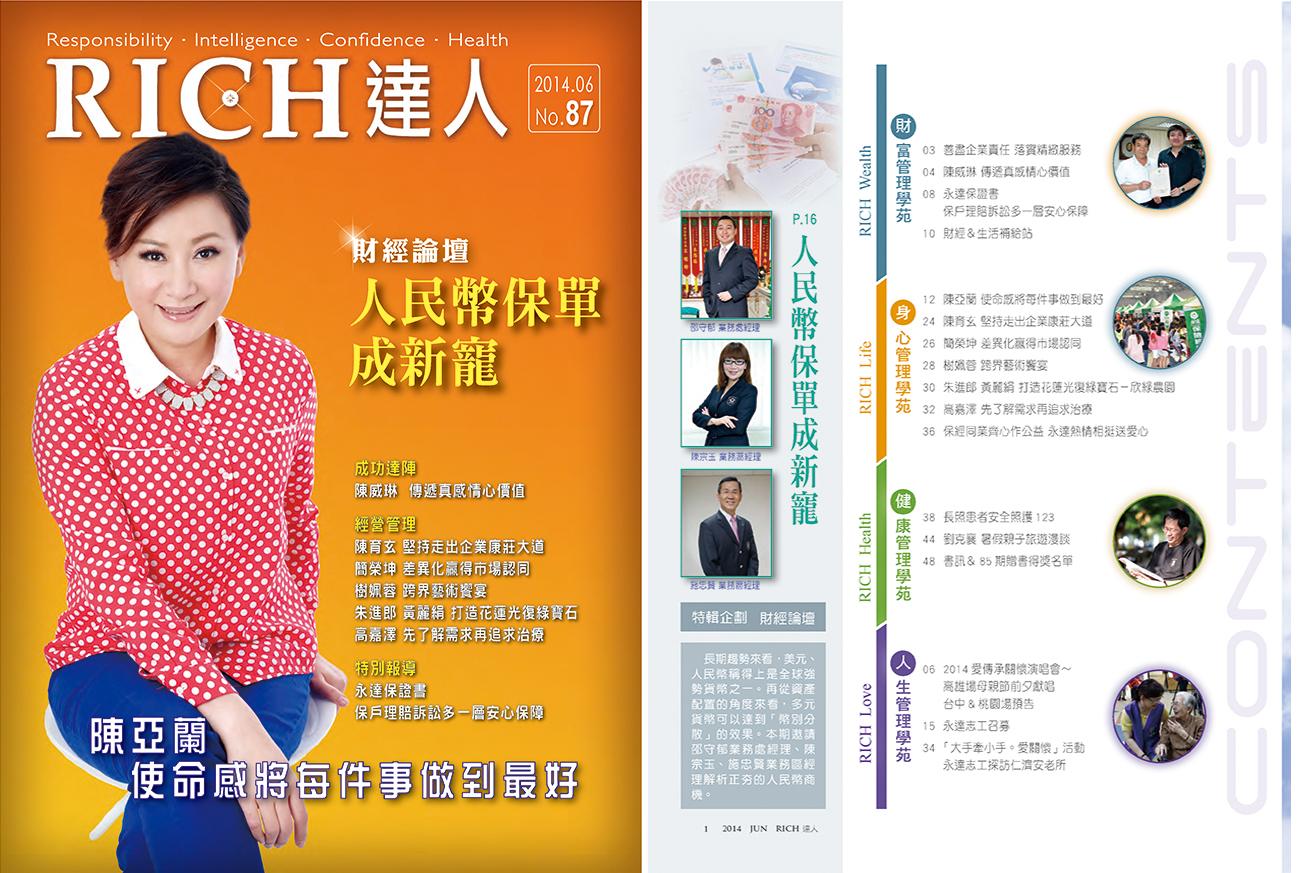 RICH達人雜誌第87期封面圖