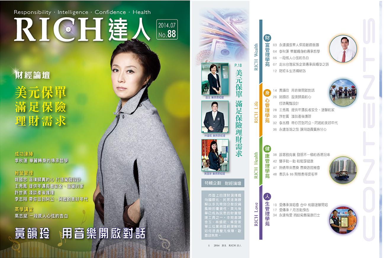 RICH達人雜誌第88期封面圖