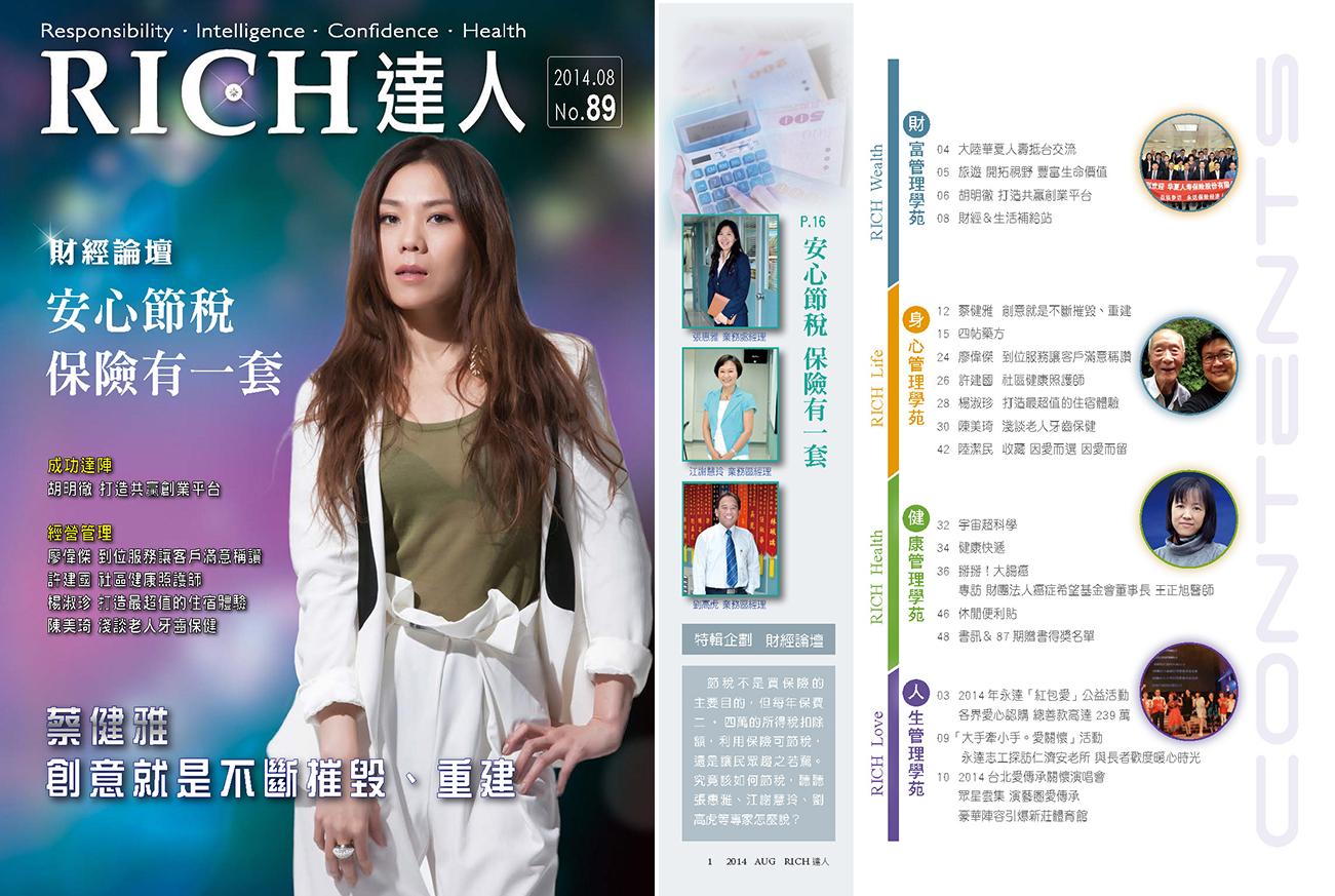 RICH達人雜誌第89期封面圖