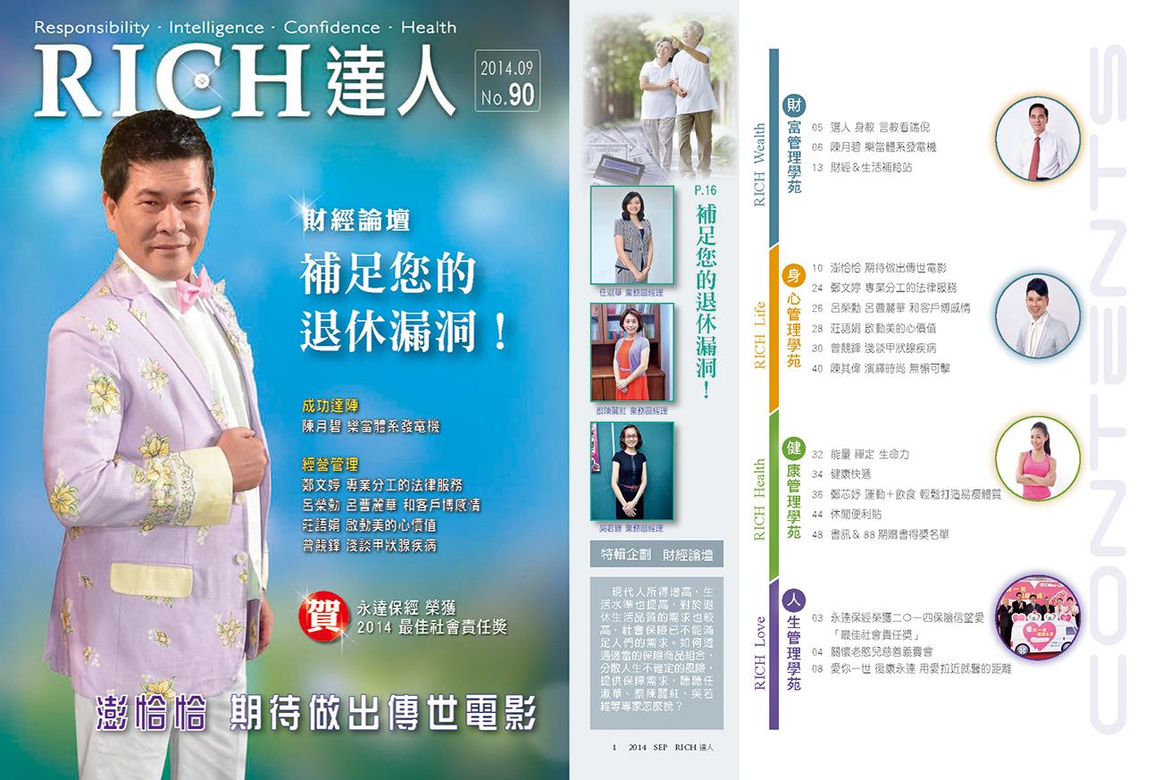 RICH達人雜誌第90期封面圖