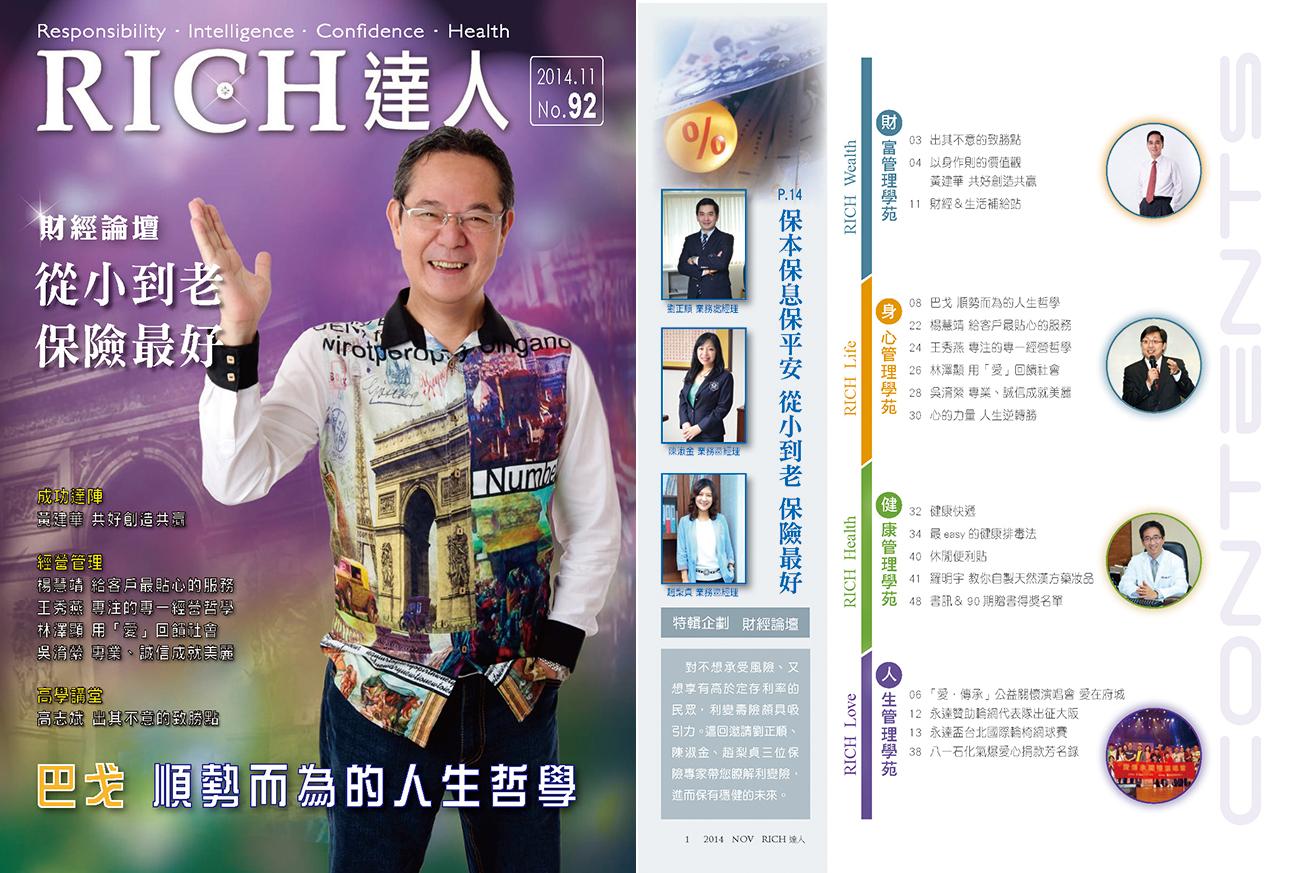 RICH達人雜誌第92期封面圖