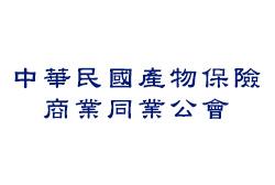 中華民國產物保險商業同業公會[裝飾圖]