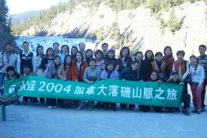 加拿大洛磯山脈之旅秀珍團隊開心合影