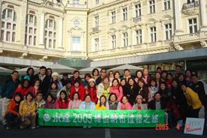維也納布拉格之旅秀珍團隊開心合影