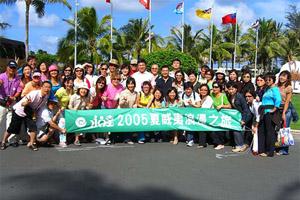 夏威夷之旅秀珍團隊開心合影
