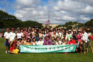 夏威夷之旅明全團隊開心合影