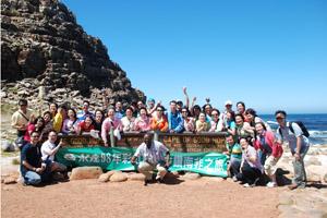 彩虹國度金鑽南非之旅明全團隊開心合影