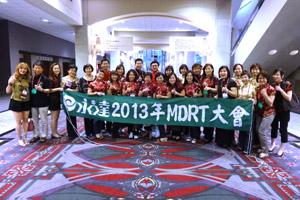2013MDRT年會合影- (11)