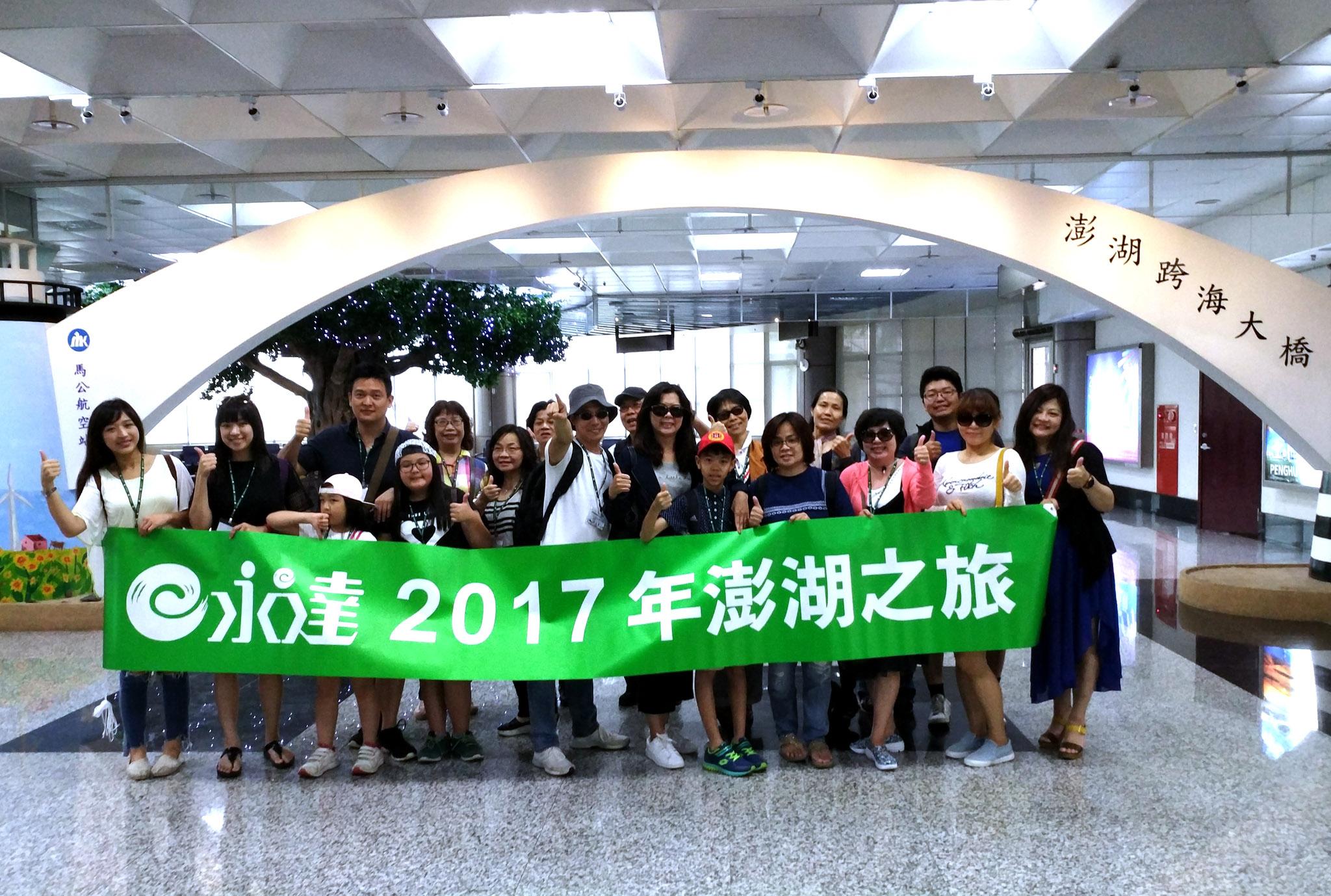 陳小瑩經理等人於澎  湖馬公機場內開心合照