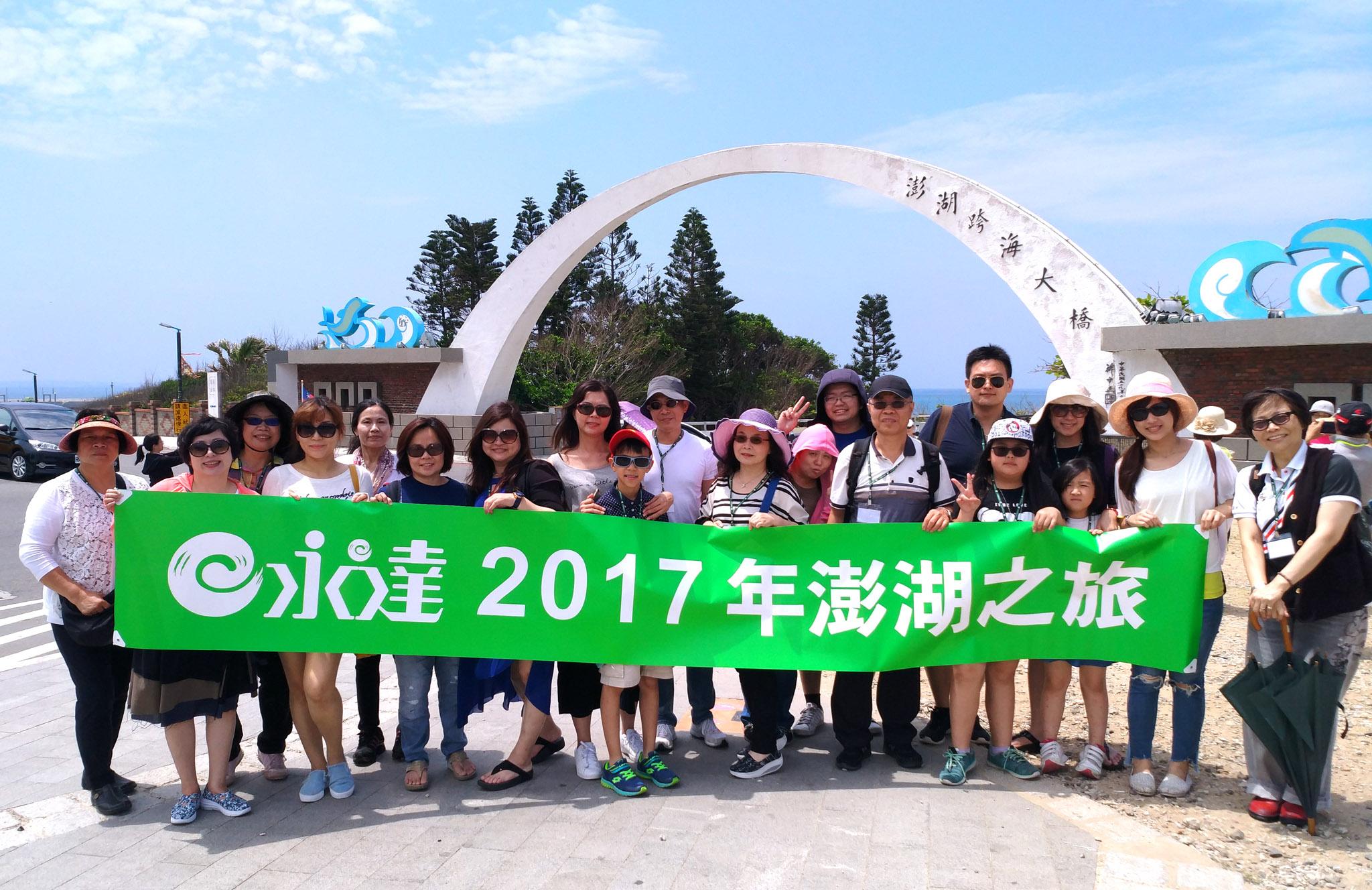 陳小瑩經理等人於澎  湖跨海大橋前開心合影