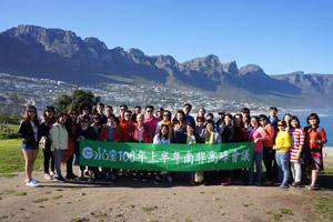南非高峰會議-桌山開  心合影(1)