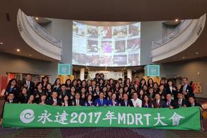 2017年MDRT年會永達陳慶鴻總經理與永達理吳永先董事長和兩岸MDRT績優人員於奧蘭多會場開心合影一