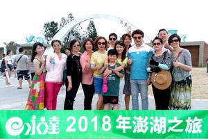 20180429-北區A團_跨海大橋與董事長開心合影