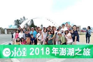 20180429--高慧如處經理與北區A團_跨海大橋開心合影