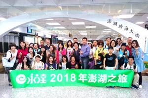 20180502-余松坤協理與台中C團_馬公機場開心合影
