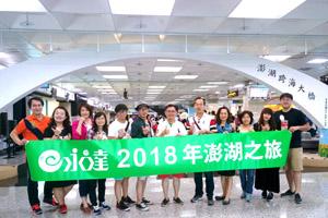 20180502-李世傑副總與高雄I團_馬公機場開心合影