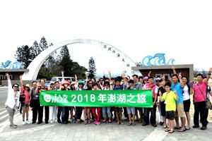 20180502-陳宥天協理與北區E團-跨海大橋開心合影